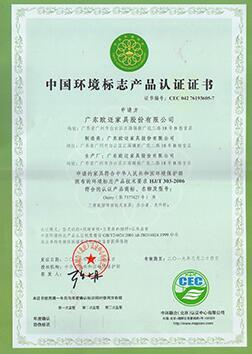 文具环境标志认证