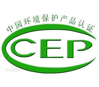 CCEP环保产品认证