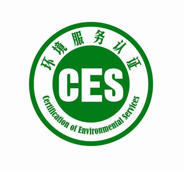 环境运营服务认证